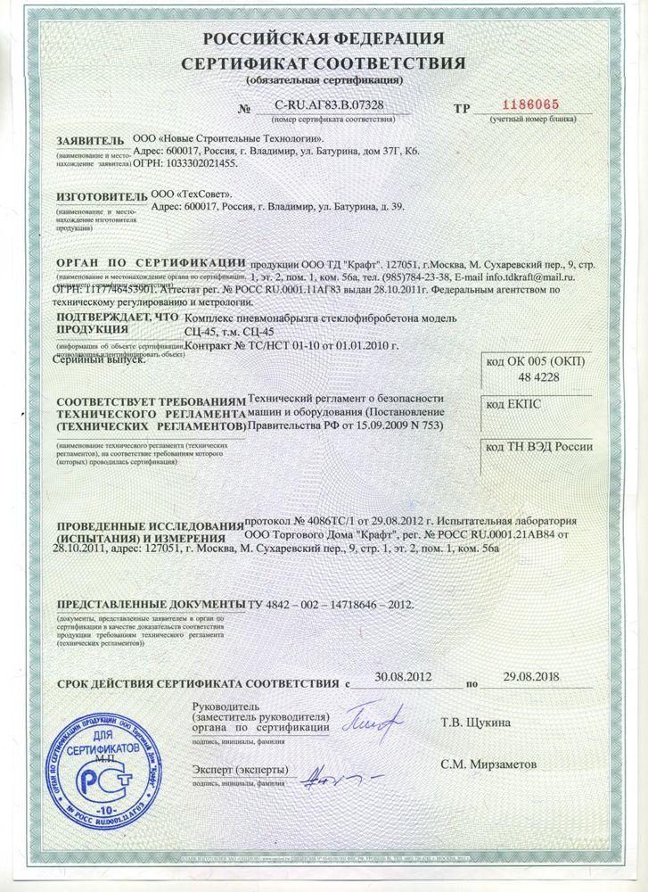 Сертификат на оборудование СФБ