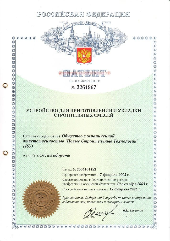 Сертификат на заливочную головку